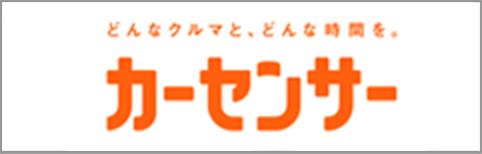 (有)八光鈑金塗装工業所 | 中古車なら【カーセンサーnet】