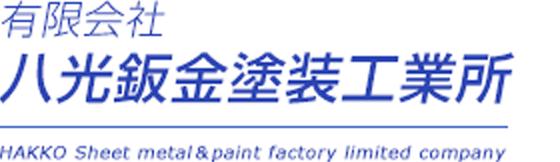 八光鈑金塗装工業所